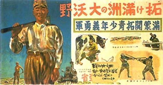 「満州 移民」の画像検索結果